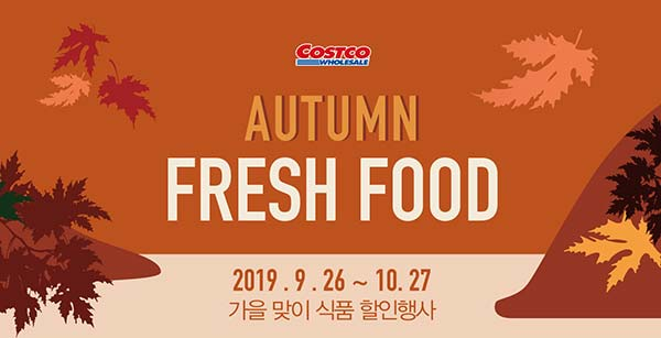 코스트코-AUTUMN-FRESH-FOOD.jpg